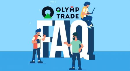 Olymp Trade - এ যাচাই, আমানত এবং প্রত্যাহারের প্রায়শই জিজ্ঞাসিত প্রশ্ন (FAQ)