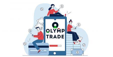 কিভাবে Olymp Trade থেকে টাকা তুলবেন