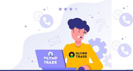 কিভাবে Olymp Trade সাপোর্টের সাথে যোগাযোগ করবেন