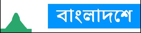 Olymp Trade বাংলাদেশ